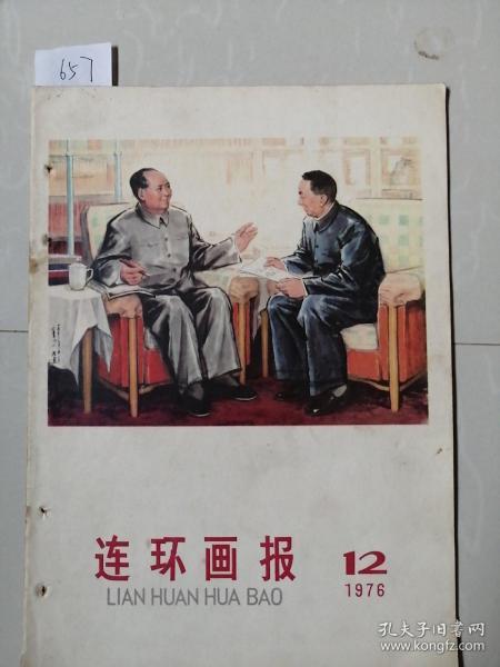 杩����绘��   1976骞�12��