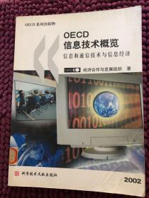 OECD淇℃������姒�瑙�:淇℃������淇℃����涓�淇℃��缁�娴�:2002