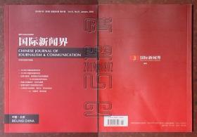 国际新闻界2019年1月(束开荣/刘海龙 2018年中国的新闻学研究、方惠/刘海龙 2018年中国的传播学研究等)※㊇