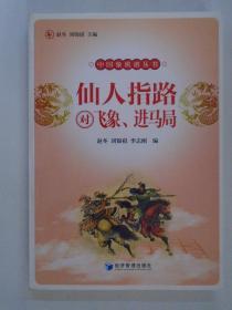 仙人指路对飞象、进马局 (中国象棋谱丛书)