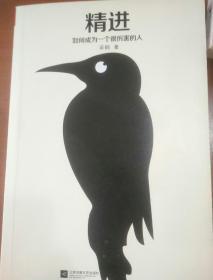 绮捐�锛�濡�浣���涓轰�涓�寰���瀹崇��浜�