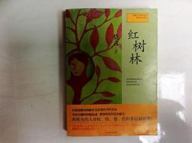 A159062 茅盾文学奖获得者莫言作品系列--红树林(一版一印)