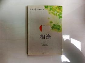 A159304 張小嫻散文集選集01--相逢(書內有破損,有讀者簽名)