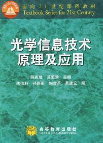 光学信息技术原理及应用 陈家璧,苏显渝  高等教育出版社 9787040106084