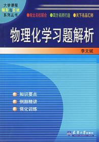 物理化学习题解析 李文斌 天津大学出版社 9787561819012