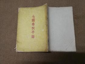 七国春秋平话 1959年一版二印