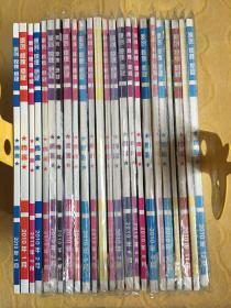 怖客 2010年 24册全套 新锐阅读 恐怖悬疑侦探推理