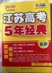 2020恩波教育 优化38套经典版 江苏高考 5年经典 英语