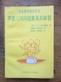 中学数学奥林匹克