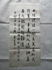 【全场保真】著名诗人、书法家、湖北文史馆馆长、书协副主席 吴丈蜀(1919 - 2006)书法一幅