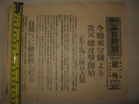 侵華報紙號外 大坂每日新聞 1937年8月12日號外 總攻擊開始正午占領南口  日軍與國軍第89師激戰