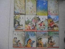 六年制小学课本 语文 1-12册