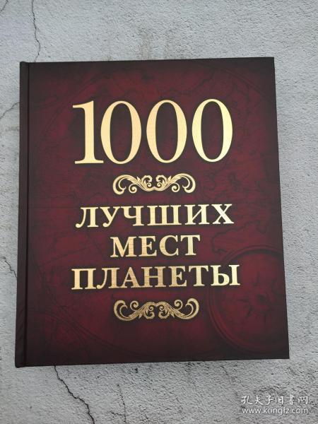 лучших мест планетЫ 俄文版 地球上最好的1000个地方
