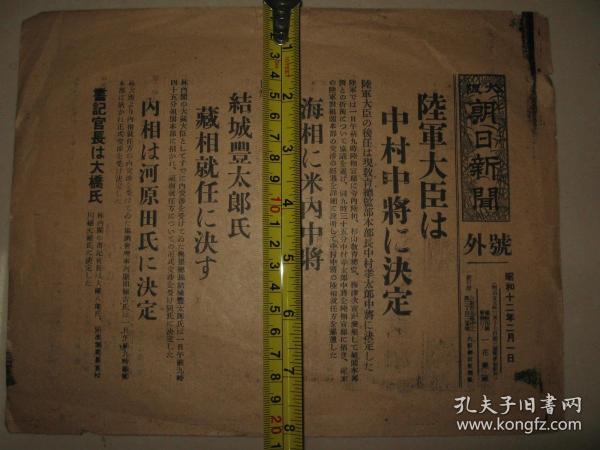 侵華報紙號外 大坂朝日新聞 1937年2月1日號外 中村中將為陸軍大臣 米內中將為海軍大臣
