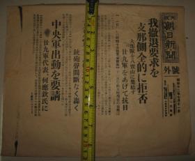 侵華報紙號外 大坂朝日新聞 1937年7月11日號外 日軍要求中國軍隊撤退被拒絕   國軍二十九路于八寶山集結抵抗并請求何應欽派中央軍協助