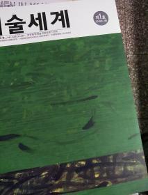 藝術殿堂2019年1期(朝鮮文)