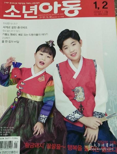 少年兒童2019年1、2期(朝鮮文)