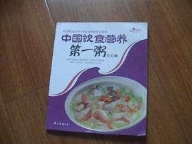 中国饮食营养第一粥500例