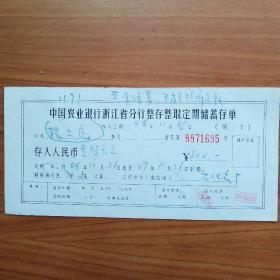农行浙江分行储蓄存单(黄金储蓄不得提前支取