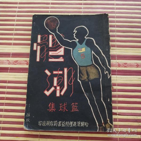 體潮 籃球集 32開本!滿洲國康德5年出版!前多題詞