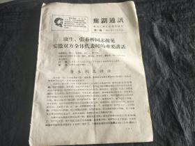 芜湖通讯改刊号 1967年第1期