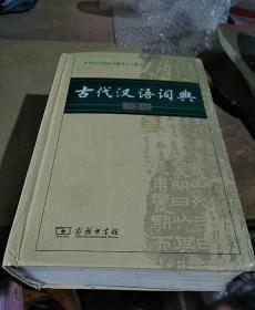 古代汉语词典(第2版)