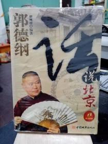 郭德纲话说北京