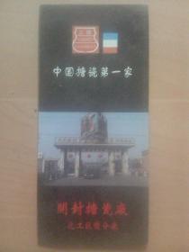 开封搪瓷厂(原上海鋳丰搪瓷厂)化工设备分厂宣传册