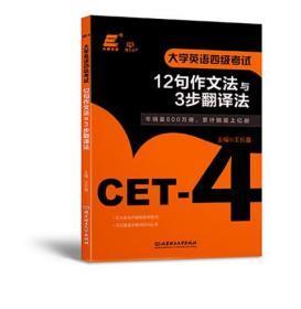 12句作文法与3步翻译法 正版  王长喜  9787568251822