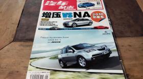 汽车杂志2010.1