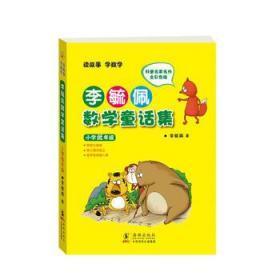 李毓佩数学童话集(小学低年级) 正版  李毓佩  9787511004970