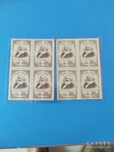 郵票紀22馬克思方聯8枚