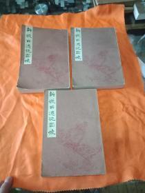 新说西游记图像(全三册)