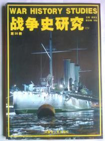 战争史研究 (二)36