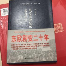 战后东欧政治发展研究