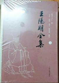 【正版保证】王阳明全集(简体版)(全三册)(精)
