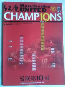红魔: 2010-11赛季巴 克莱英格兰足球超级联赛冠军曼彻斯特联队官方纪念册曼联第19冠