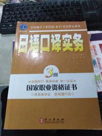 日语口译实务