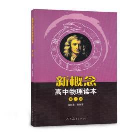 新概念高中物理读本(第一册)