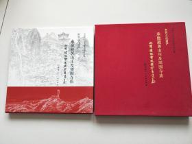 中国当代实力派名家作品集 邢国胜硬笔风景写生集--承德避暑山庄及周围寺庙