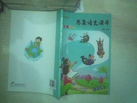 思泉语文课本·点亮大语文(6年级)(下册)(2013春)