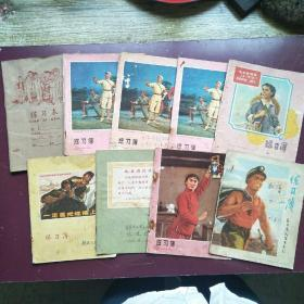 文革時期練習本,9 本合售 80 元。