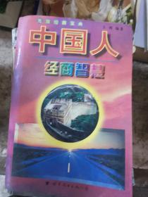 (正版14)中国人经商智慧 9787506227537
