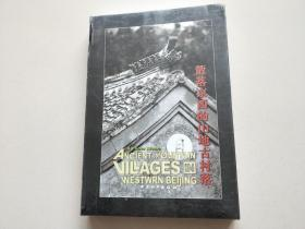 散落京西的山地古村落:[中英文本] 全新未拆封