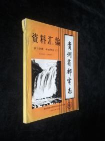 贵州省邮电志资料汇编