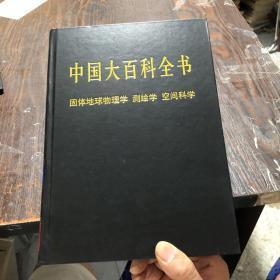 中国大百科全书:固体地球物理学、测绘学、空间科学