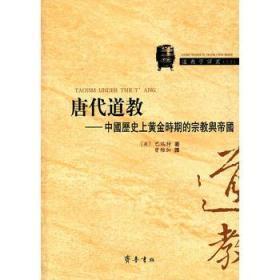 唐代道教:—中国历史上黄金时期的宗教与帝国
