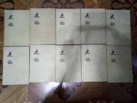 史记(全十册)中华书局(此书只发快递)