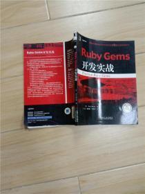 Ruby Gems开发实战【封底受损】