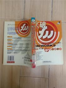 突破 FIREWORKSMX2004中文版全方位学习(馆藏)